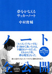 夢をかなえるサッカーノート.jpg